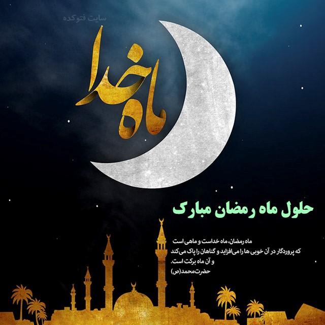 عکس پروفایل تبریک حلول ماه رمضان