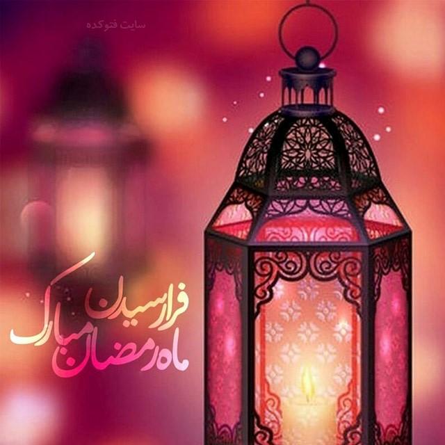 عکس تبریک حلول رمضان