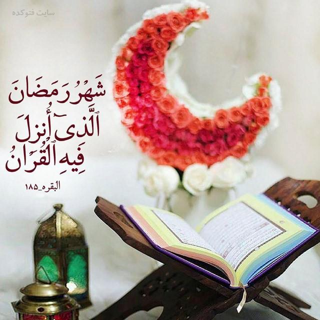 عکس تبریک رمضان
