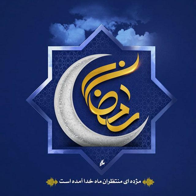 عکس پروفایل ماه رمضان 2020