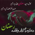 متن ماه رمضان 96 با عکس نوشته دار رمضان برای پروفایل