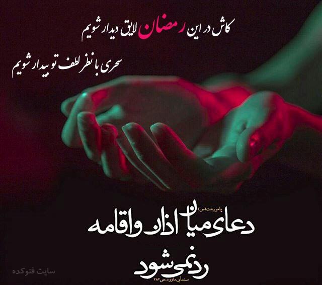 عکس نوشته رمضان برای پروفایل