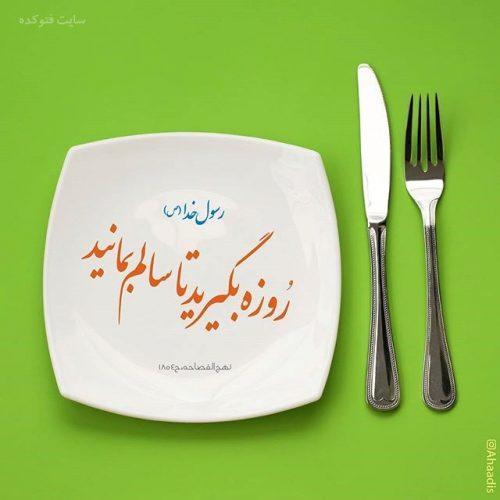 عکس نوشته دار رمضان برای پروفایل