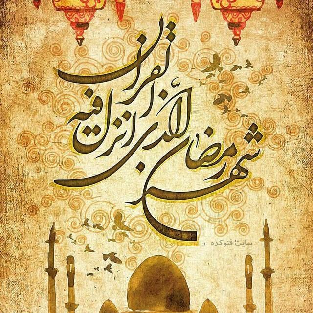 متن تبریک فرا رسیدن ماه رمضان 2020