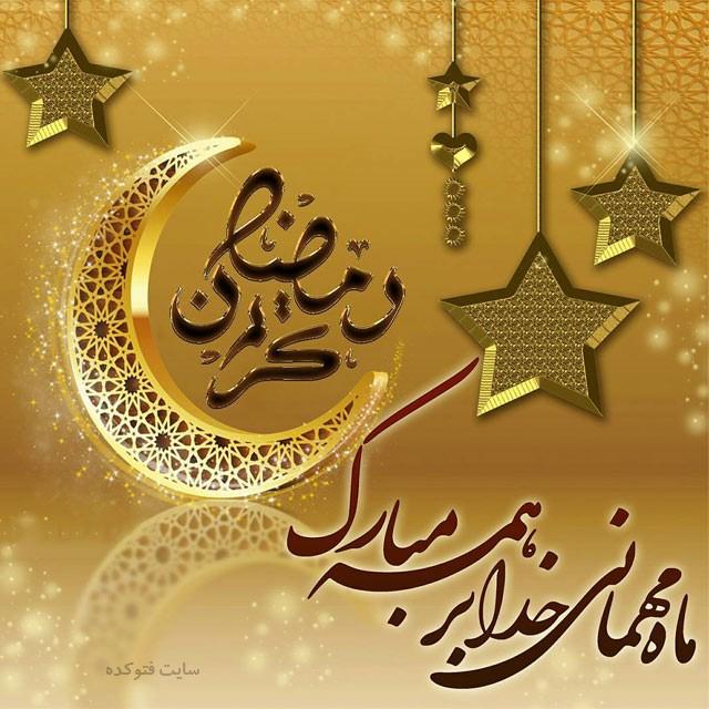 تصاویر زیبا برای امدن ماه مبارک رمضان