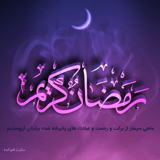 متن درباره ماه رمضان 98