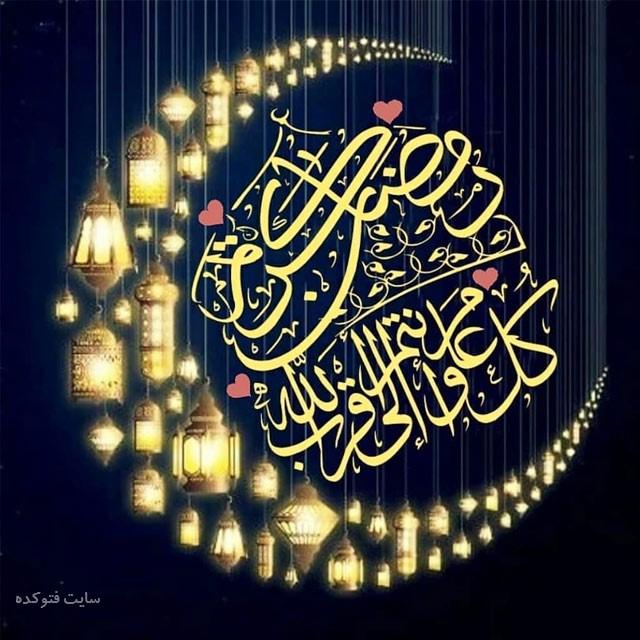 عکس نوشته متن درباره ماه رمضان 98