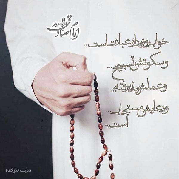پروفایل حدیثی از امام صادق در مورد ماه رمضانی  عکس نوشته ماه رمضان 99 با متن زیبا برای پروفایل  عکس زیبا برای ماه رمضان مبارک  متن ماه رمضان  عکس پروفایل ماه رمضان