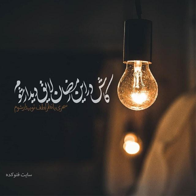 عکس نوشته ماه رمضان 99 با متن زیبا برای پروفایل  عکس زیبا برای ماه رمضان مبارک  متن ماه رمضان  عکس پروفایل ماه رمضانعکس نوشته ماه رمضان 99 با متن زیبا برای پروفایل پروفایل های رمضانی جدید 99