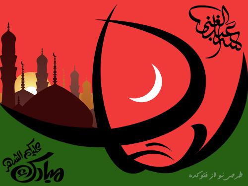 کارت پستال ماه مبارک رمضان,کارت پستال دستی ماه مبارک رمضان,عکس نوشته فانتزی ماه مبارک رمضان,تصویر فانتزی رمضان,رمضان,کارت تبریک ماه مرضان,u;s vlqhk,رمضانه