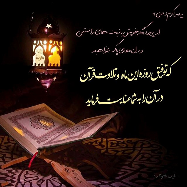پروفایل ماه رمضان با متن