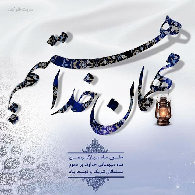 متن ادبی در مورد ماه رمضان با عکس نوشته