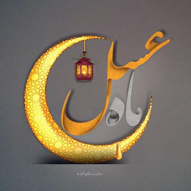 متن در مورد ماه رمضان 98 - 2019