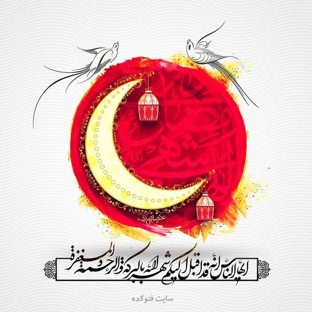 تبریک ماه رمضان با عکس و متن زیبا برای پروفایل