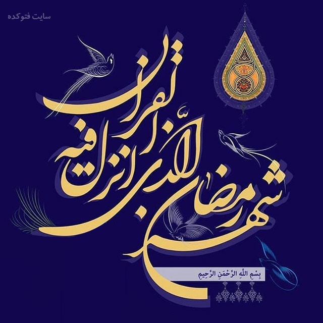 عکس پروفایل ماه رمضانی جدید با متن زیبا