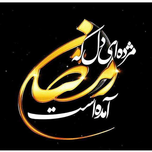 عکس ماه رمضان 97 + متن و عکس پروفایل رمضان