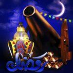 تبریک رمضان ماه مهمانی خدا