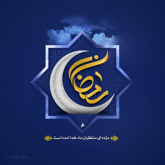عکس تبریک حلول ماه رمضان مبارک با متن زیبا