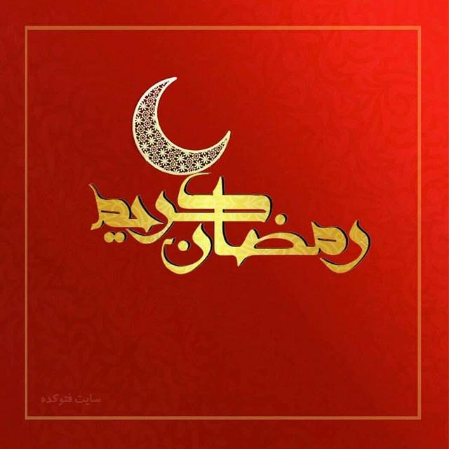 عکس پروفایل حلول ماه رمضان مبارک