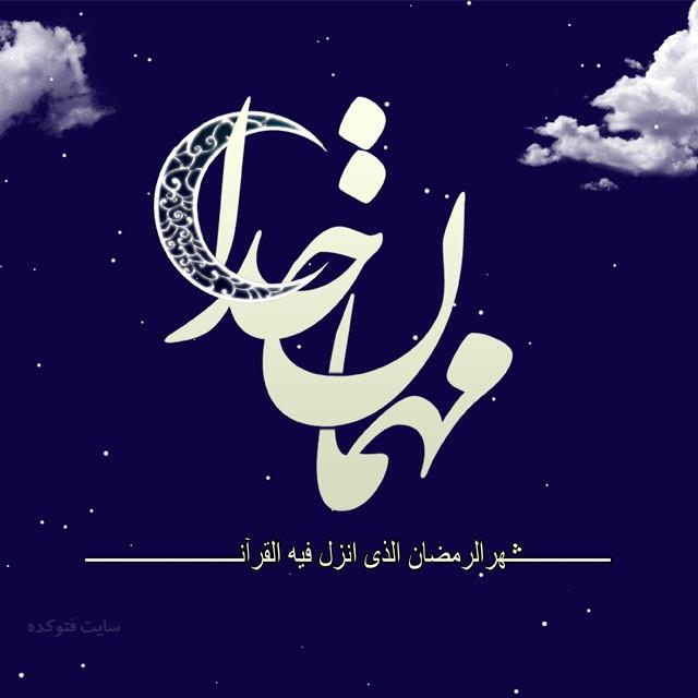 عکس نوشته حلول ماه رمضان 98 مبارک