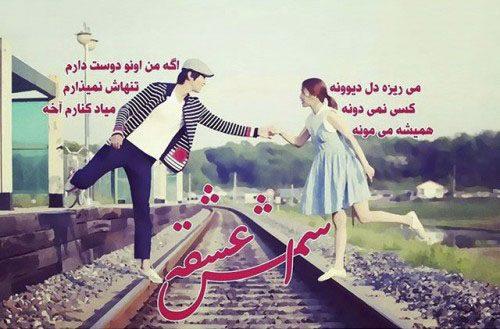 عکس نوشته عاشقانه ناب اسمش عشقه