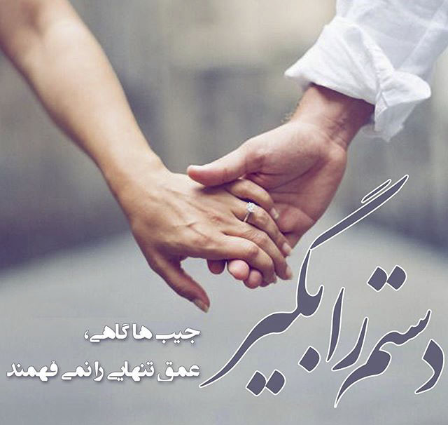 عکس نوشته عاشقانه ناب دستم را بگیر