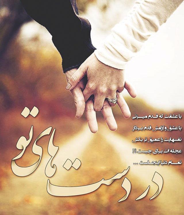 عکس نوشته عاشقانه ناب در دست های تو