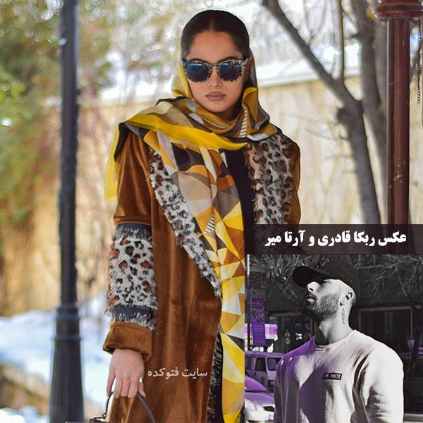 rebecca ghaderi مدل ایرانی و آرتا میر خواننده ترکیه ای
