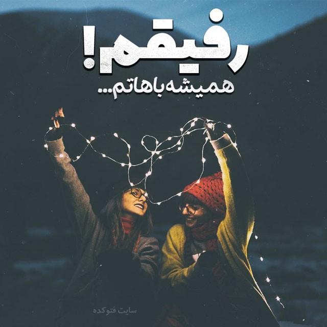 عکس نوشته رفیقم همیشه باهاتم با متن زیبا