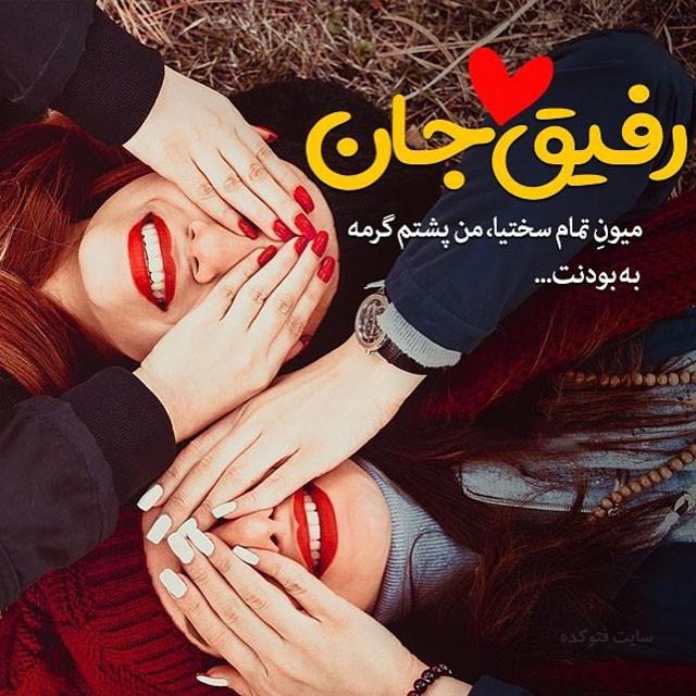 عکس نوشته رفیق برای پروفایل