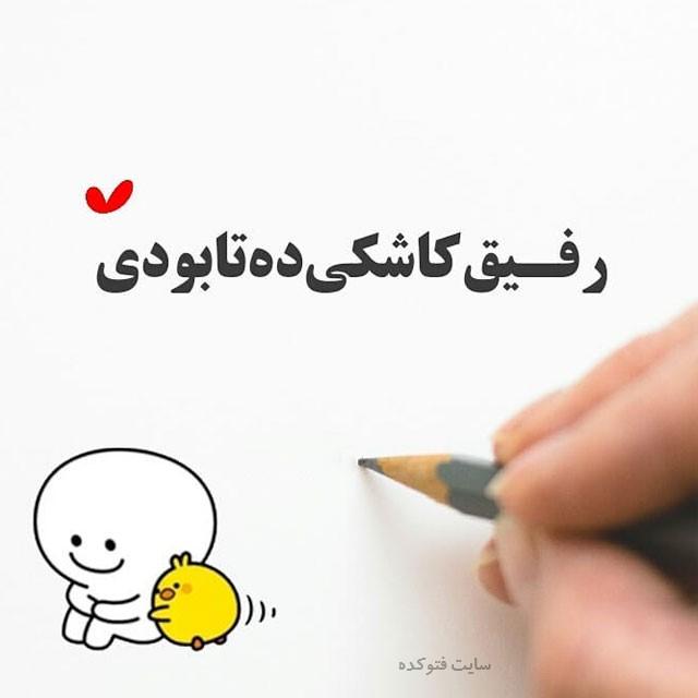 رِفیق جآن♡ ( بدووو بیاااا عااالیهههه ^ــ^ ) 1