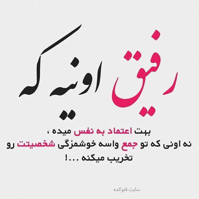 عکس نوشته با جملات زیبا در مورد دوست بامرام و صمیمی