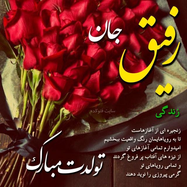 عکس نوشته تبریک تولد دوست صمیمی