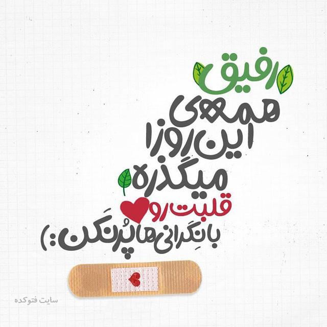 عکس نوشته رفیق نگران نباش با متن کوتاه و صمیمی