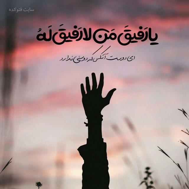 عکس نوشته پروفیل یارفیق من لارفیق له (ای دوست انکس که دوستی ندارد)