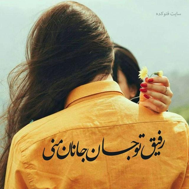 عکس نوشته برای دوست صمیمی دخترونه