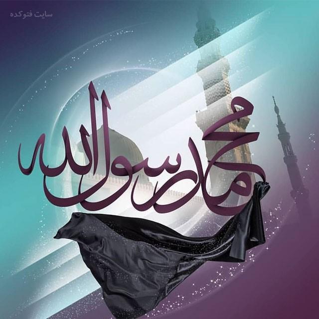 عکس درباره وفات حضرت محمد رسول خدا