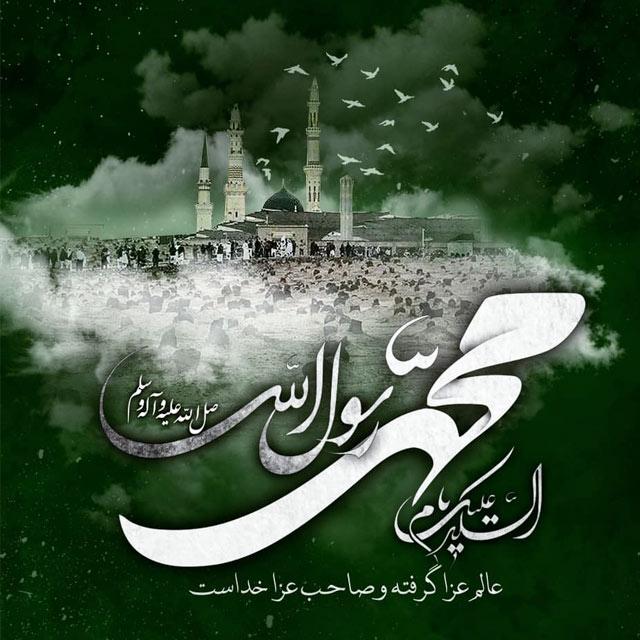 پیام تسلیت رحلت پیامبر اکرم با عکس نوشته