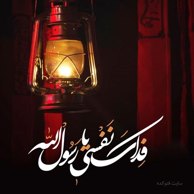متن تسلیت رحلت حضرت محمد