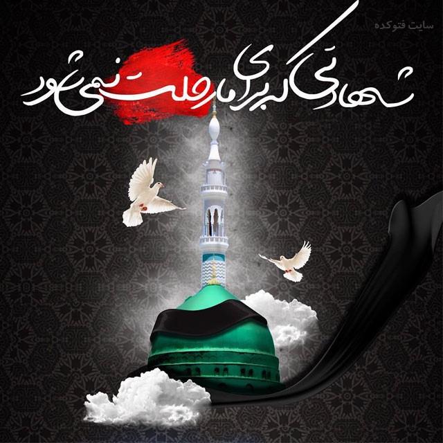 عکس نوشته رحلت رسول اکرم