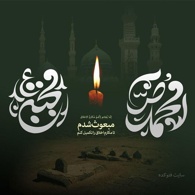 عکس نوشته رحلت رسول اکرم و شهادت امام حسن مجتبی