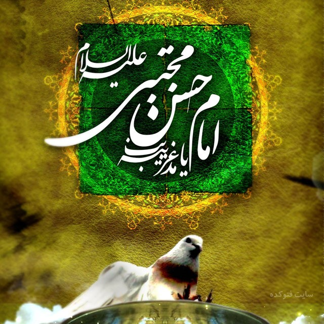 عکس نوشته تسلیت امام حسن مجتبی