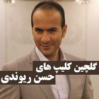 گلچین کلیپ های حسن ریوندی