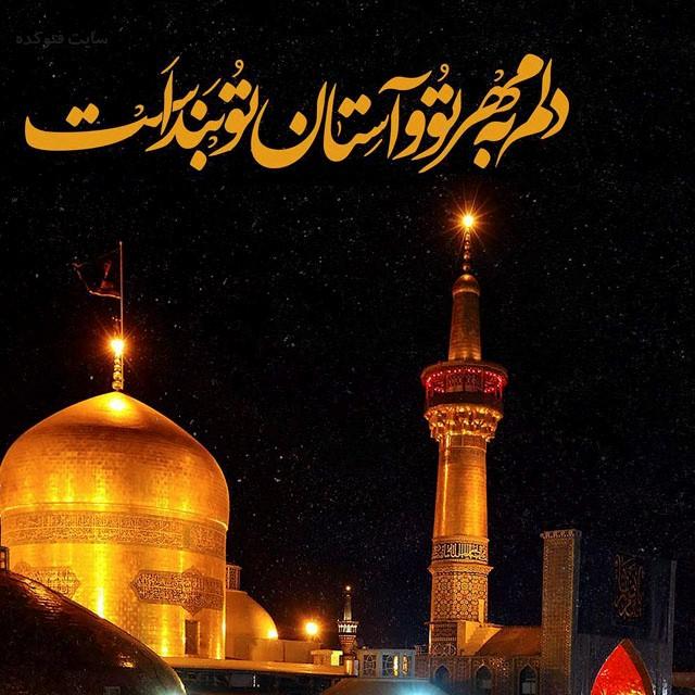 عکس تبریک تولد امام رضا