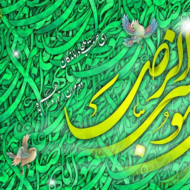 عکس نوشته میلاد امام رضا برای پروفایل