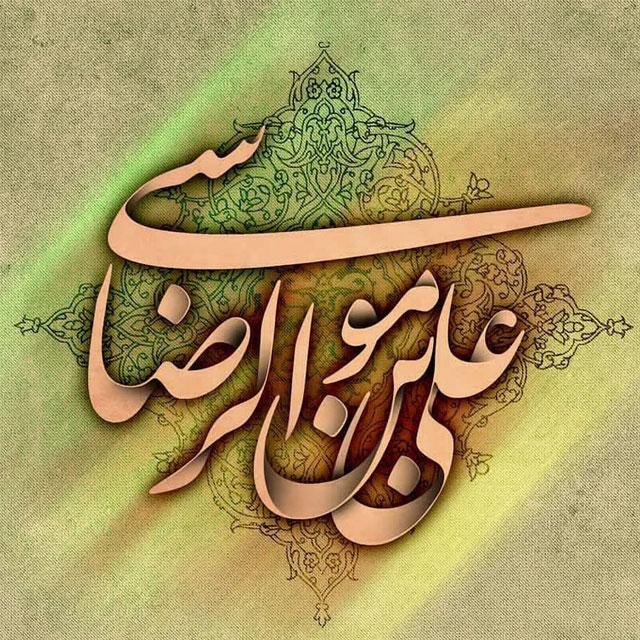 عکس نوشته یا علی بن موسی الرضا