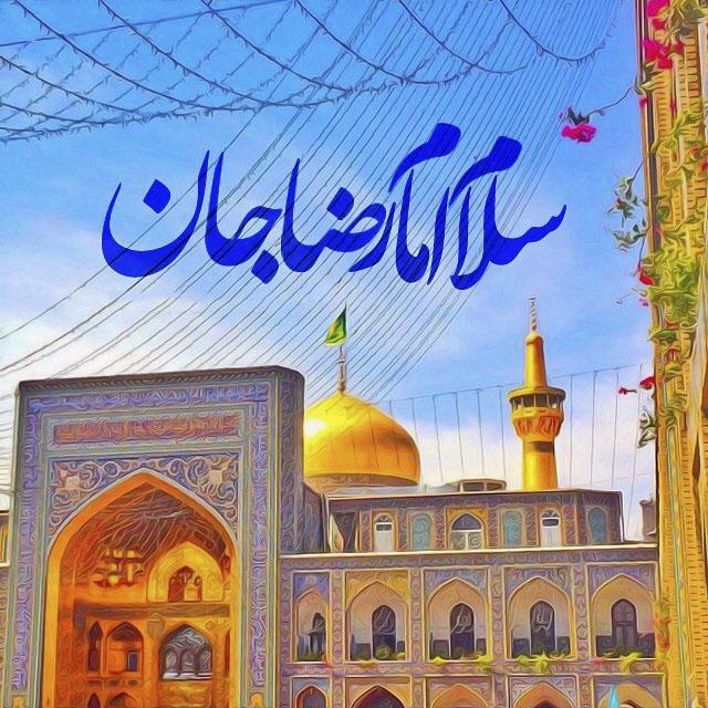 عکس نوشته تولد امام رضا 98