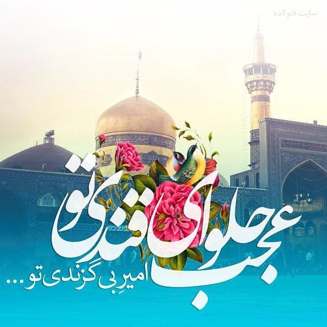 عکس ولادت امام رضا مبارک با متن های زیبا