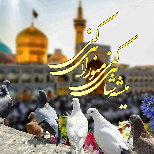 متن تبریک تولد امام رضا