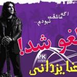لغو کنسرت رضا یزدانی در آبادان